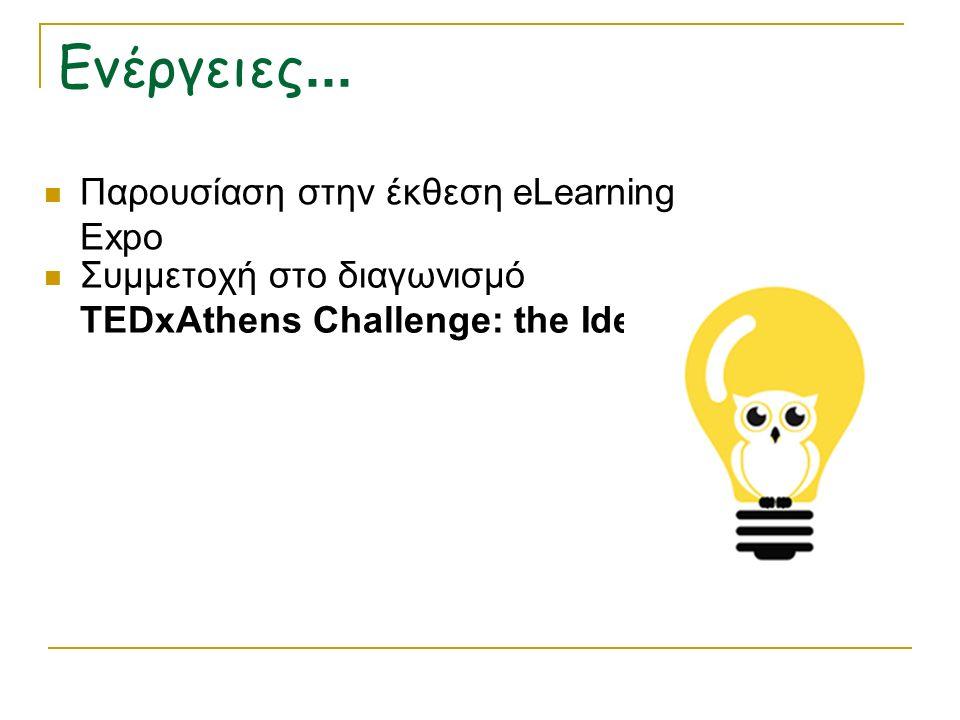 Ενέργειες... Παρουσίαση στην έκθεση eLearning Expo Συμμετοχή στο διαγωνισμό TEDxAthens Challenge: the Idea!