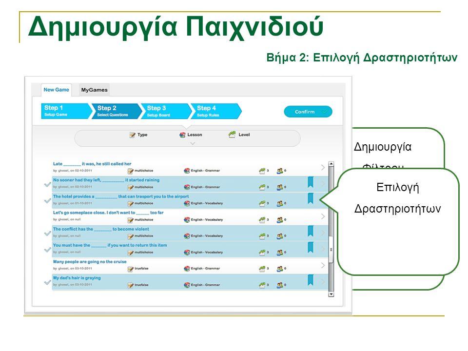 Δημιουργία Παιχνιδιού Βήμα 2: Επιλογή Δραστηριοτήτων Δημιουργία Φίλτρου Αναζήτησης Δραστηριοτήτων Αναλυτικά στοιχεία δραστηριότητας Επιλογή Δραστηριοτ