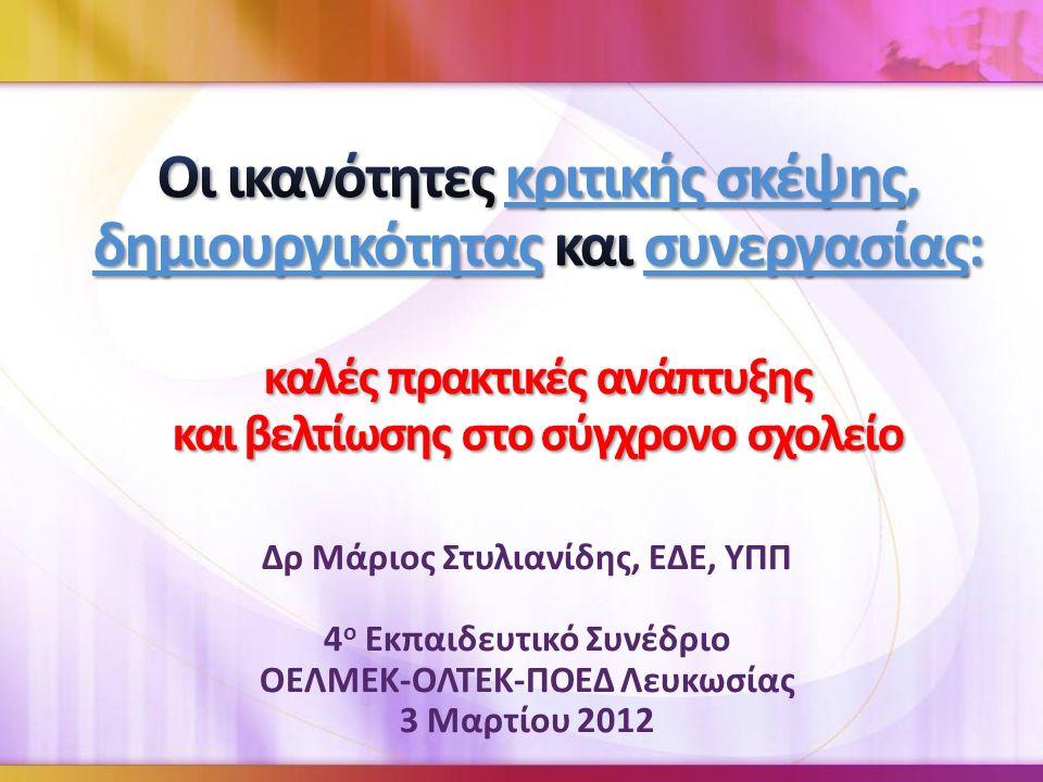 Δρ Μάριος Στυλιανίδης, ΕΔΕ, YΠΠ 4 ο Εκπαιδευτικό Συνέδριο ΟΕΛΜΕΚ-ΟΛΤΕΚ-ΠΟΕΔ Λευκωσίας 3 Μαρτίου 2012