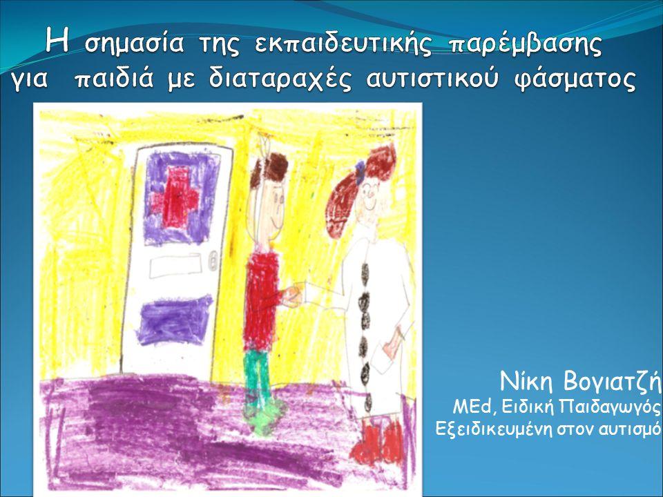 Νίκη Βογιατζή MEd, Ειδική Παιδαγωγός Εξειδικευμένη στον αυτισμό