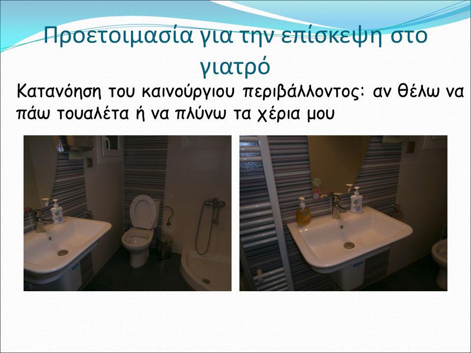 Προετοιμασία για την επίσκεψη στο γιατρό Κατανόηση του καινούργιου περιβάλλοντος: αν θέλω να πάω τουαλέτα ή να πλύνω τα χέρια μου