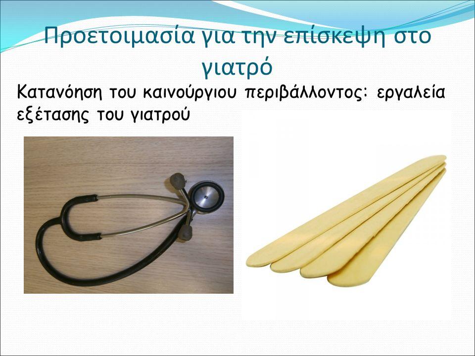 Προετοιμασία για την επίσκεψη στο γιατρό Κατανόηση του καινούργιου περιβάλλοντος: εργαλεία εξέτασης του γιατρού