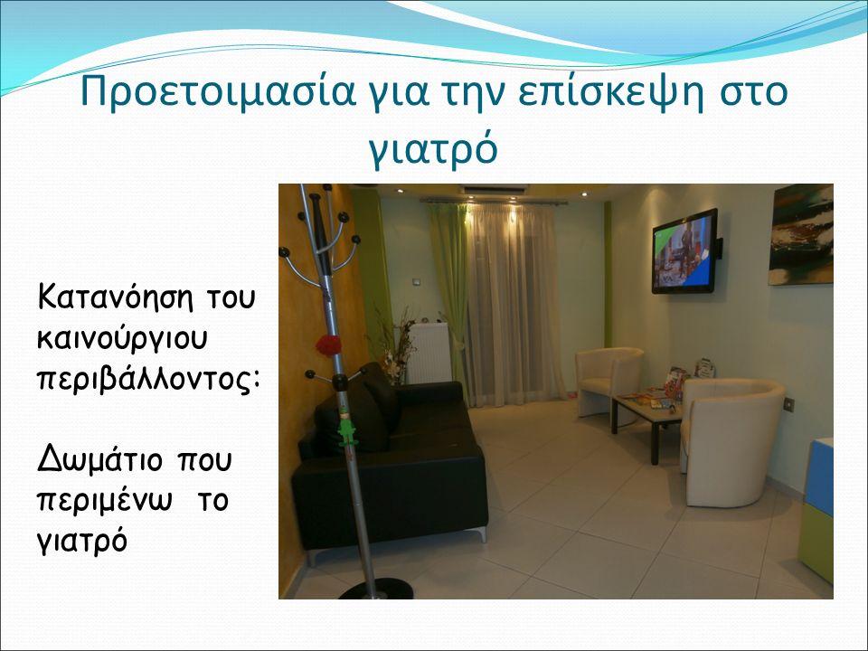 Προετοιμασία για την επίσκεψη στο γιατρό Κατανόηση του καινούργιου περιβάλλοντος: Δωμάτιο που περιμένω το γιατρό