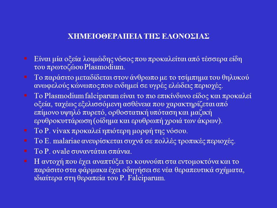 ΧΗΜΕΙΟΘΕΡΑΠΕΙΑ ΤΗΣ ΕΛΟΝΟΣΙΑΣ  Είναι μία οξεία λοιμώδης νόσος που προκαλείται από τέσσερα είδη του πρωτοζώου Plasmodium.