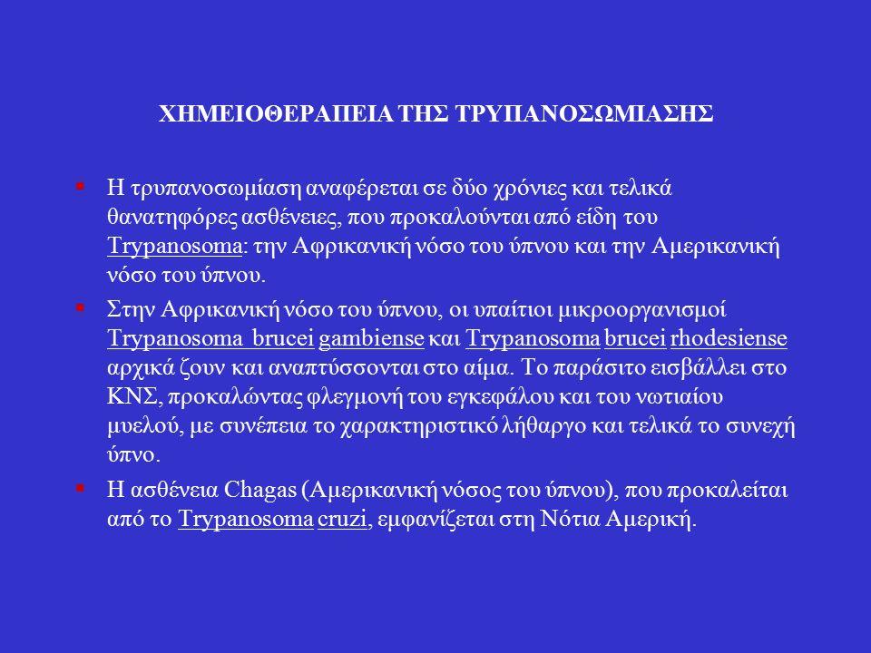 ΧΗΜΕΙΟΘΕΡΑΠΕΙΑ ΤΗΣ ΤΡΥΠΑΝΟΣΩΜΙΑΣΗΣ  Η τρυπανοσωμίαση αναφέρεται σε δύο χρόνιες και τελικά θανατηφόρες ασθένειες, που προκαλούνται από είδη του Trypanosoma: την Αφρικανική νόσο του ύπνου και την Αμερικανική νόσο του ύπνου.