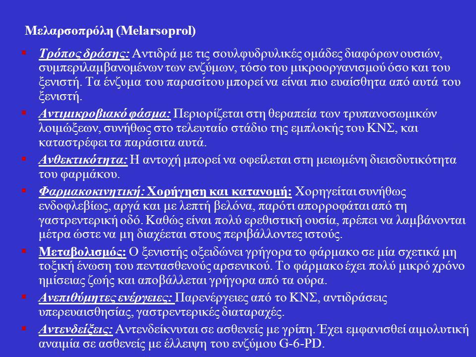 Μελαρσοπρόλη (Melarsoprol)  Τρόπος δράσης: Αντιδρά με τις σουλφυδρυλικές ομάδες διαφόρων ουσιών, συμπεριλαμβανομένων των ενζύμων, τόσο του μικροοργανισμού όσο και του ξενιστή.