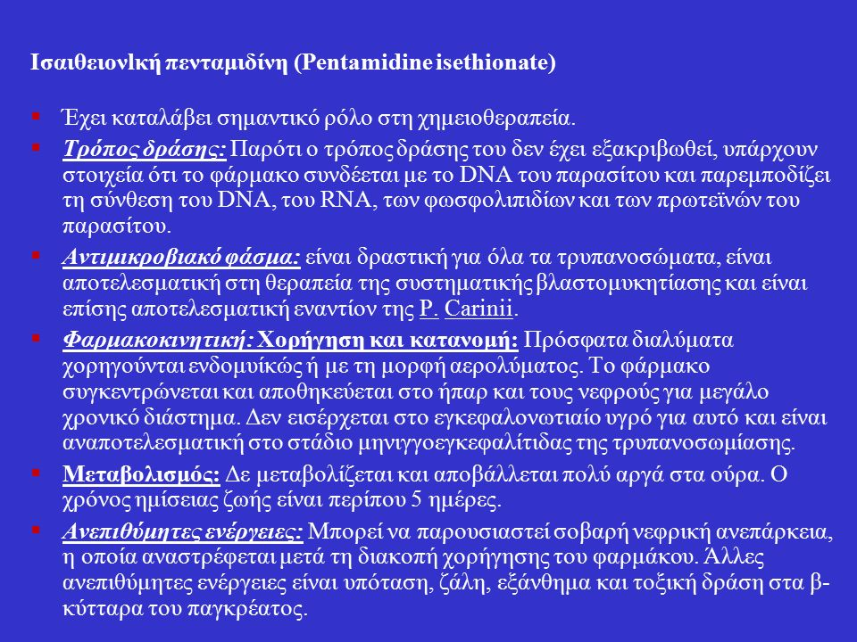Ισαιθειονlκή πενταμιδίνη (Pentamidine isethionate)  Έχει καταλάβει σημαντικό ρόλο στη χημειοθεραπεία.