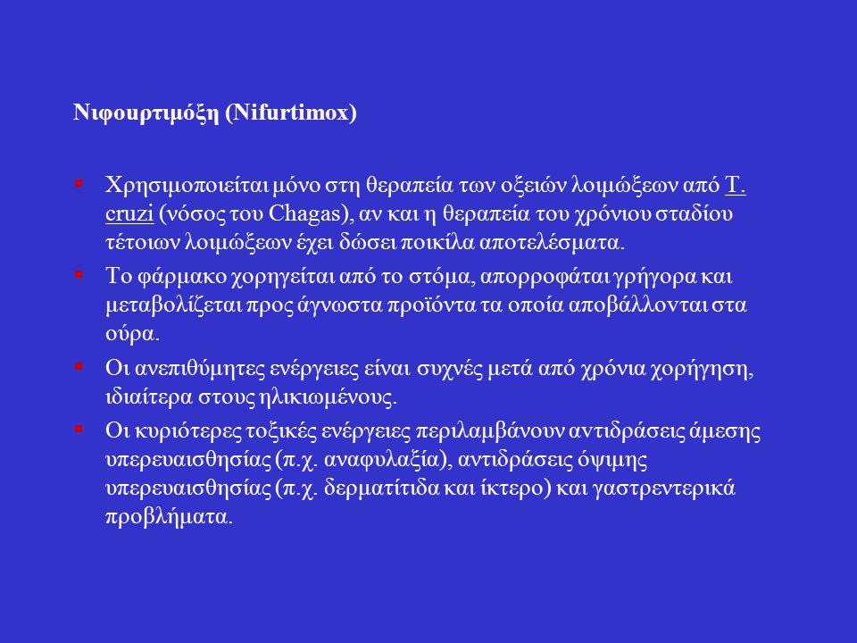 Νιφοuρτιμόξη (Nifurtimox)  Χρησιμοποιείται μόνο στη θεραπεία των οξειών λοιμώξεων από Τ.