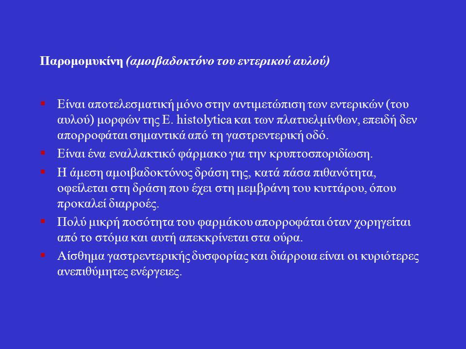 Παρομομυκίνη (αμοιβαδοκτόνο του εντερικού αυλού)  Είναι αποτελεσματική μόνο στην αντιμετώπιση των εντερικών (του αυλού) μορφών της Ε.