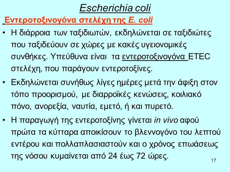 17 Escherichia coli Εντεροτοξινογόνα στελέχη της Ε. coli Η διάρροια των ταξιδιωτών, εκδηλώνεται σε ταξιδιώτες που ταξιδεύουν σε χώρες με κακές υγειονο