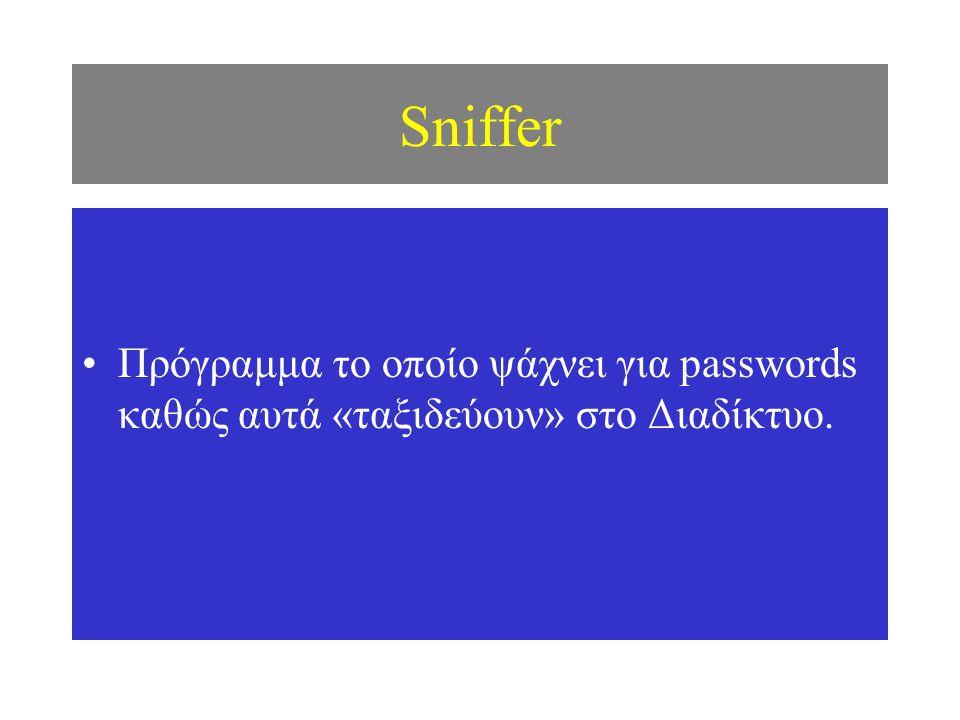 Sniffer Πρόγραμμα το οποίο ψάχνει για passwords καθώς αυτά «ταξιδεύουν» στο Διαδίκτυο.