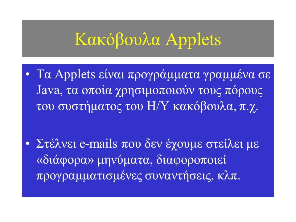 Κακόβουλα Applets Τα Applets είναι προγράμματα γραμμένα σε Java, τα οποία χρησιμοποιούν τους πόρους του συστήματος του Η/Υ κακόβουλα, π.χ.
