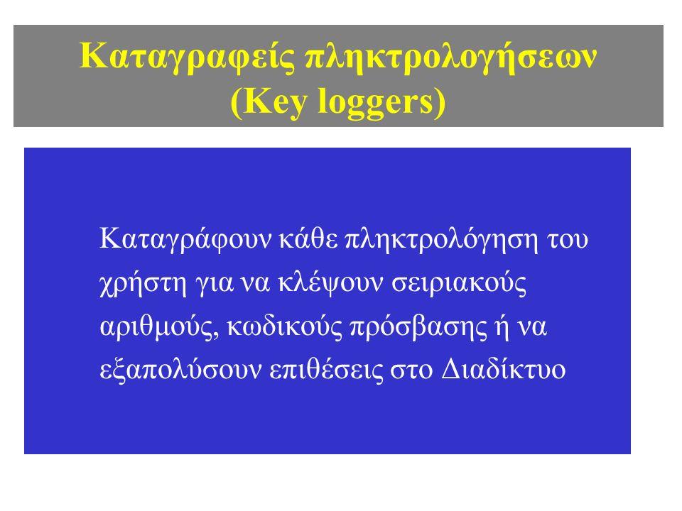 Καταγραφείς πληκτρολογήσεων (Key loggers) Καταγράφουν κάθε πληκτρολόγηση του χρήστη για να κλέψουν σειριακούς αριθμούς, κωδικούς πρόσβασης ή να εξαπολύσουν επιθέσεις στο Διαδίκτυο