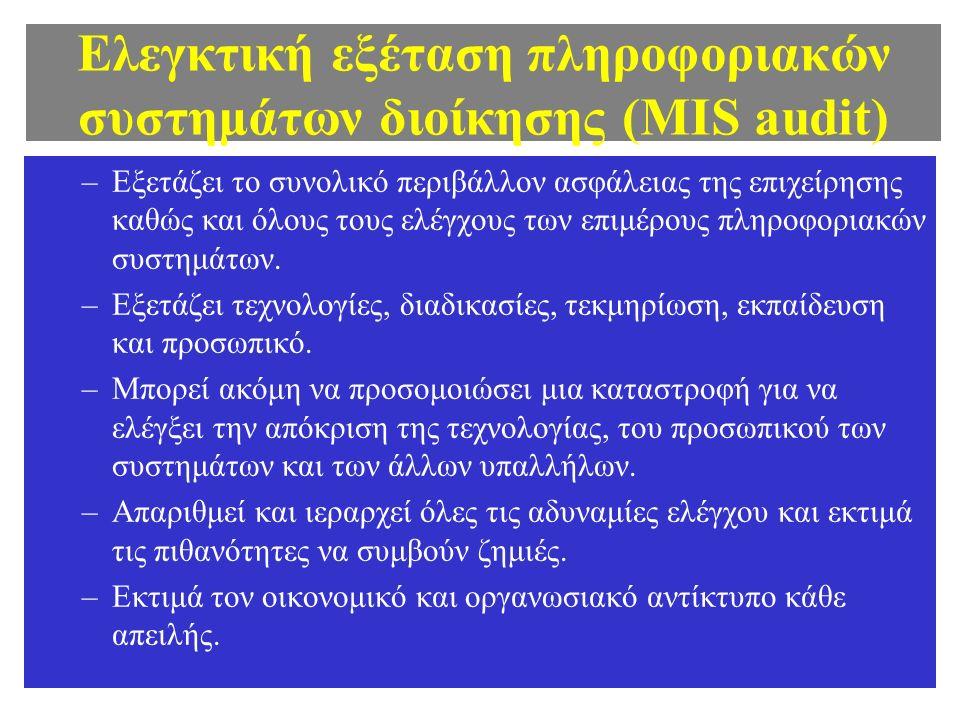 Ελεγκτική εξέταση πληροφοριακών συστημάτων διοίκησης (MIS audit) –Εξετάζει το συνολικό περιβάλλον ασφάλειας της επιχείρησης καθώς και όλους τους ελέγχους των επιμέρους πληροφοριακών συστημάτων.