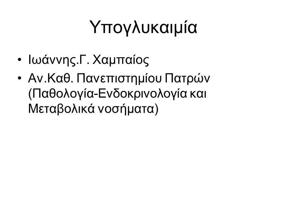 Υπογλυκαιμία Ιωάννης.Γ. Χαμπαίος Aν.Καθ. Πανεπιστημίου Πατρών (Παθολογία-Ενδοκρινολογία και Μεταβολικά νοσήματα)