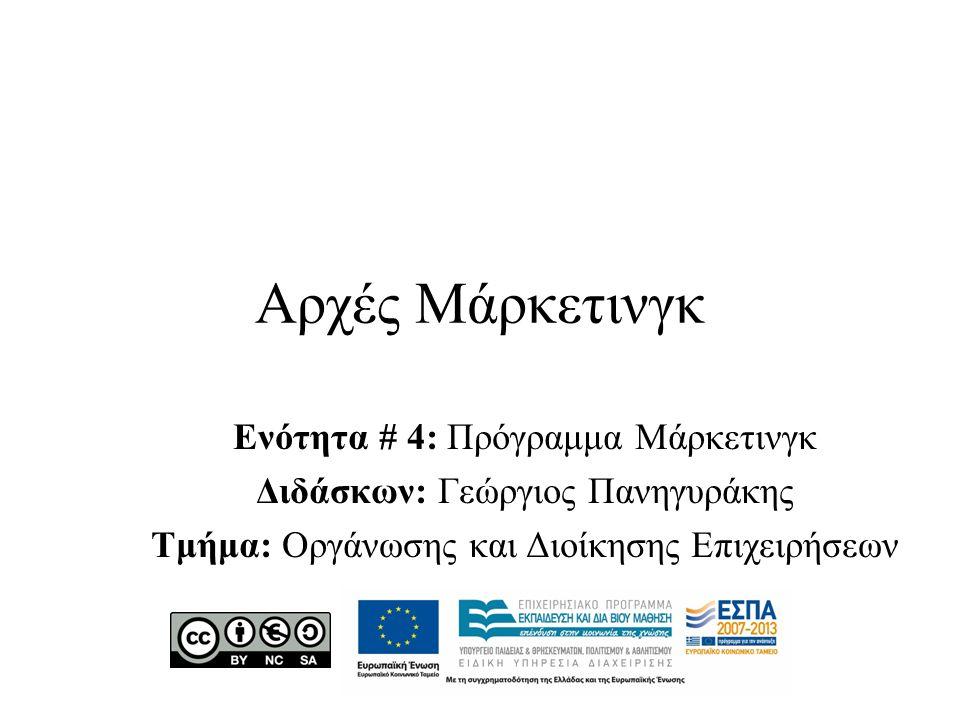 Αρχές Μάρκετινγκ Ενότητα # 4: Πρόγραμμα Μάρκετινγκ Διδάσκων: Γεώργιος Πανηγυράκης Τμήμα: Οργάνωσης και Διοίκησης Επιχειρήσεων