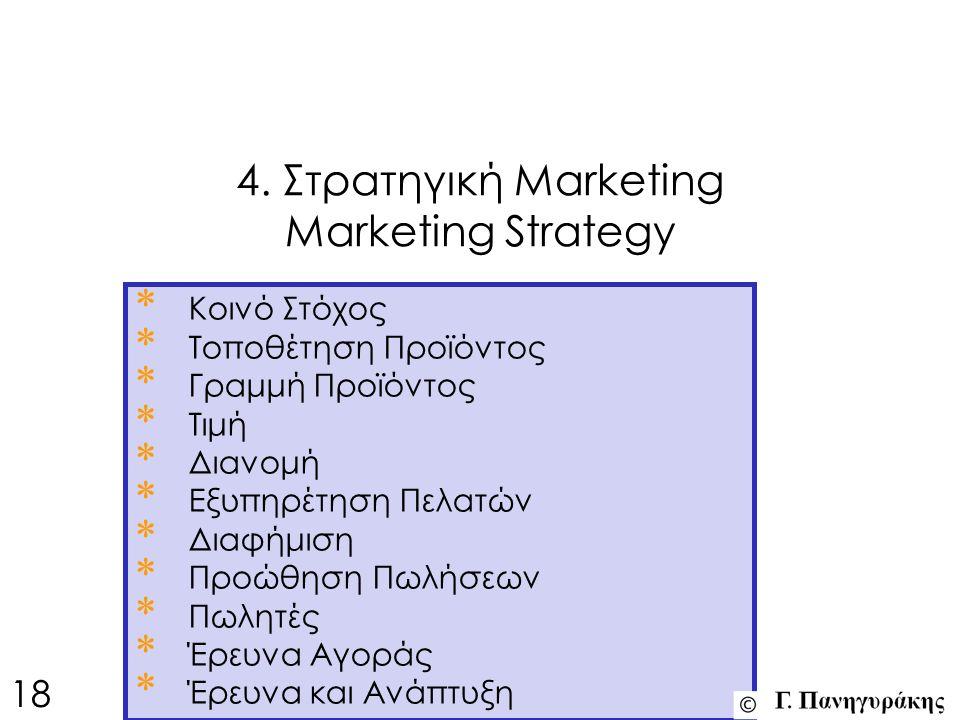 * Κοινό Στόχος * Τοποθέτηση Προϊόντος * Γραμμή Προϊόντος * Τιμή * Διανομή * Εξυπηρέτηση Πελατών * Διαφήμιση * Προώθηση Πωλήσεων * Πωλητές * Έρευνα Αγοράς * Έρευνα και Ανάπτυξη 18 4.