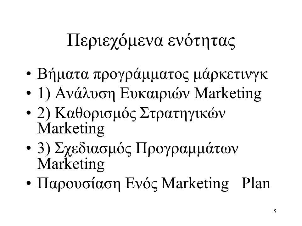Περιεχόμενα ενότητας Βήματα προγράμματος μάρκετινγκ 1) Ανάλυση Ευκαιριών Marketing 2) Καθορισμός Στρατηγικών Marketing 3) Σχεδιασμός Προγραμμάτων Marketing Παρουσίαση Ενός Marketing Plan 5
