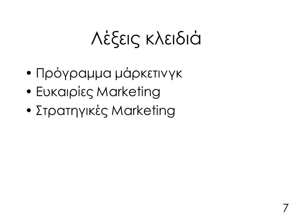 Λέξεις κλειδιά Πρόγραμμα μάρκετινγκ Ευκαιρίες Marketing Στρατηγικές Marketing 7