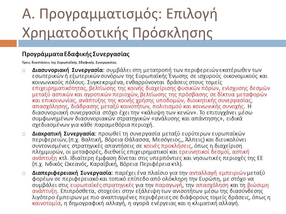 Α. Προγραμματισμός : Επιλογή Χρηματοδοτικής Πρόσκλησης Προγράμματα Εδαφικής Συνεργασίας Τρεις διαστάσεις της Ευρωπαϊκής Εδαφικής Συνεργασίας  Διασυνο