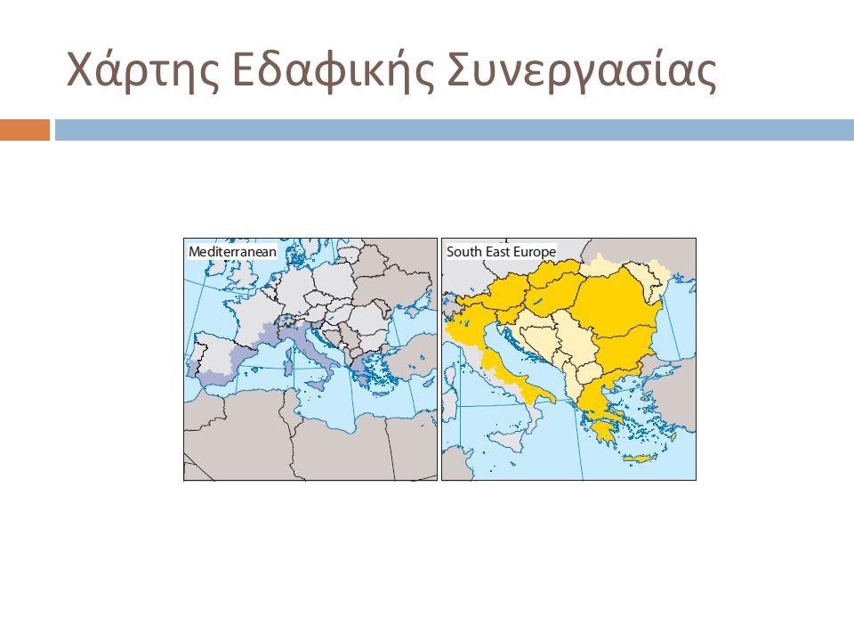 Χάρτης Εδαφικής Συνεργασίας