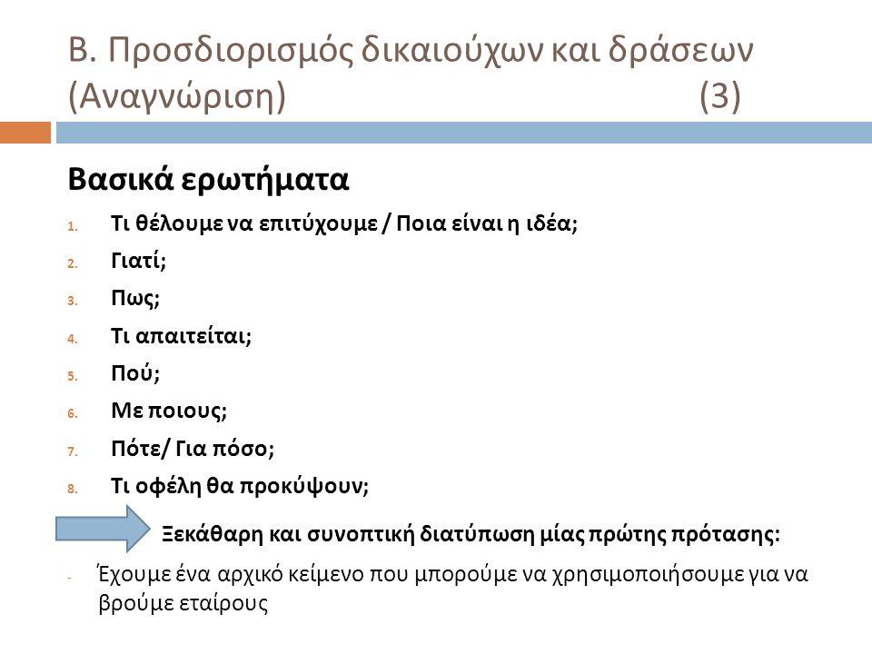 Β. Προσδιορισμός δικαιούχων και δράσεων ( Αναγνώριση ) (3) Βασικά ερωτήματα 1.