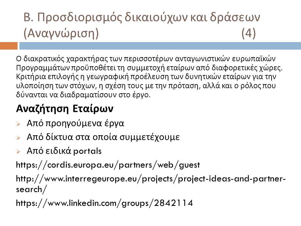 Β. Προσδιορισμός δικαιούχων και δράσεων ( Αναγνώριση ) (4) Ο διακρατικός χαρακτήρας των περισσοτέρων ανταγωνιστικών ευρωπαϊκών Προγραμμάτων προϋποθέτε