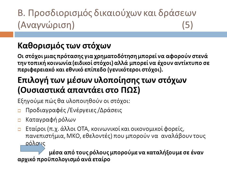 Β. Προσδιορισμός δικαιούχων και δράσεων ( Αναγνώριση ) (5) Καθορισμός των στόχων Οι στόχοι μιας πρότασης για χρηματοδότηση μπορεί να αφορούν στενά την