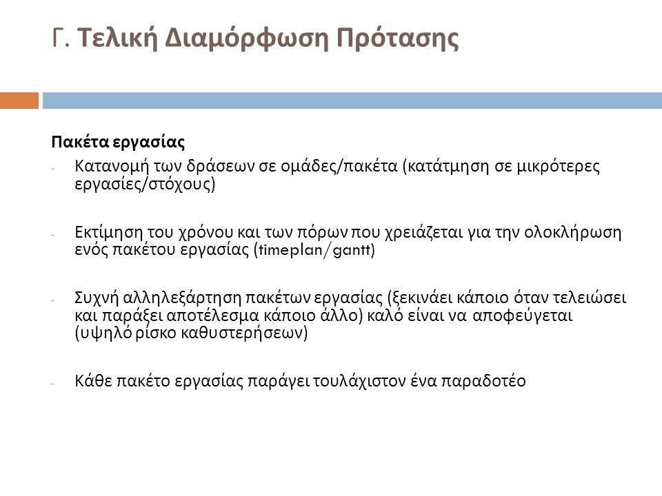 Γ. Τελική Διαμόρφωση Πρότασης Πακέτα εργασίας - Κατανομή των δράσεων σε ομάδες / πακέτα ( κατάτμηση σε μικρότερες εργασίες / στόχους ) - Εκτίμηση του