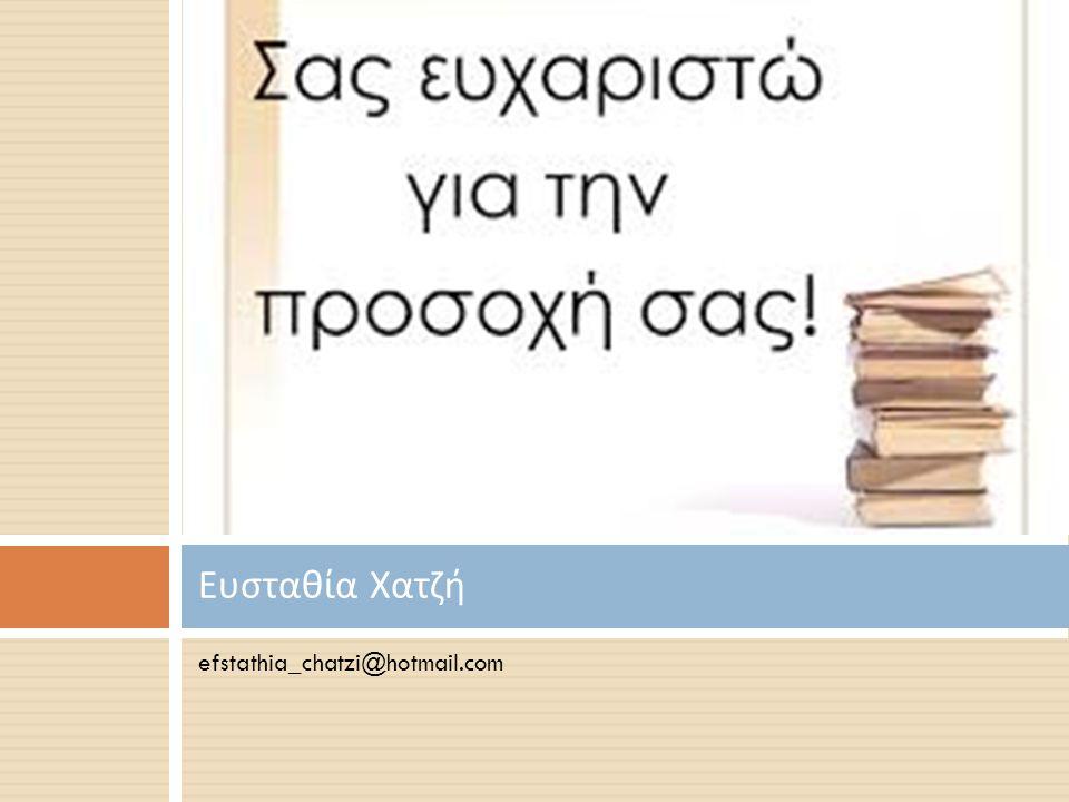 efstathia_chatzi@hotmail.com Ευσταθία Χατζή