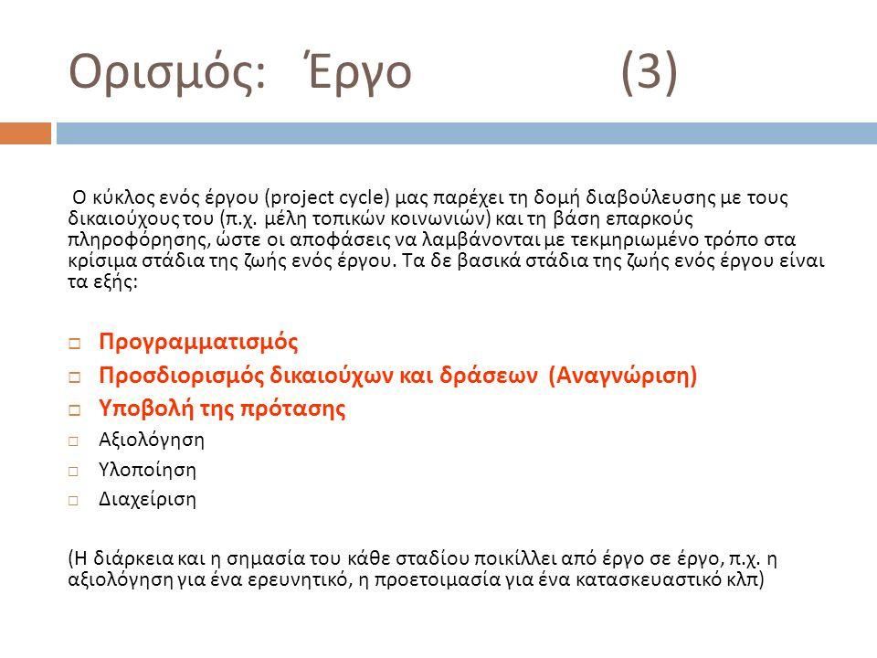 Ορισμός : Έργο (3) Ο κύκλος ενός έργου (project cycle) μας παρέχει τη δομή διαβούλευσης με τους δικαιούχους του ( π.