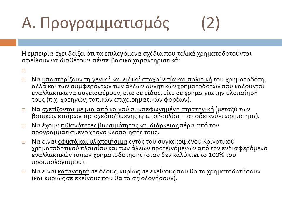 Α. Προγραμματισμός (2) Η εμπειρία έχει δείξει ότι τα επιλεγόμενα σχέδια που τελικά χρηματοδοτούνται οφείλουν να διαθέτουν πέντε βασικά χαρακτηριστικά