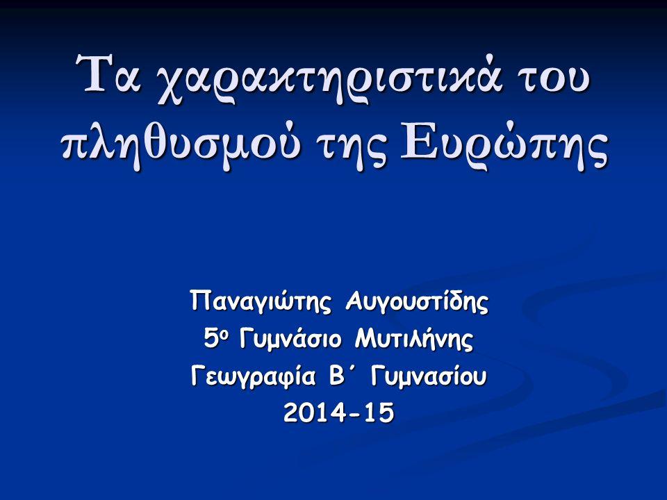 Τα χαρακτηριστικά του πληθυσμού της Ευρώπης Παναγιώτης Αυγουστίδης 5 ο Γυμνάσιο Μυτιλήνης Γεωγραφία Β΄ Γυμνασίου 2014-15
