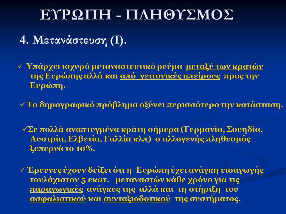 ΕΥΡΩΠΗ - ΠΛΗΘΥΣΜΟΣ 4.Μετανάστευση (Ι).