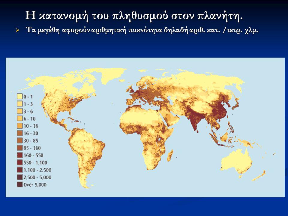 Η κατανομή του πληθυσμού στον πλανήτη.Η κατανομή του πληθυσμού στον πλανήτη.
