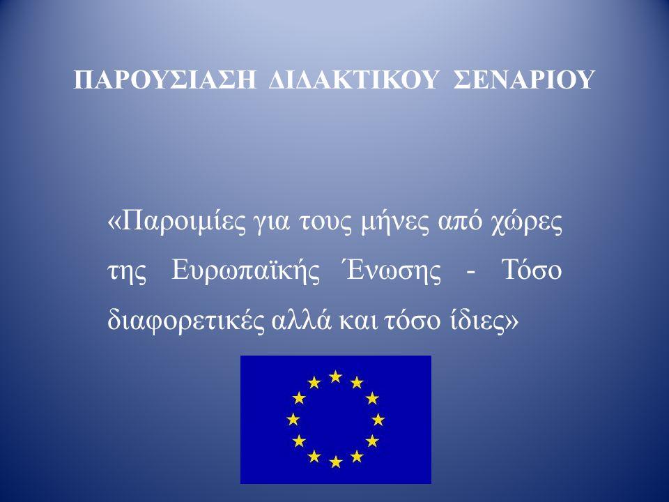 ΠΑΡΟΥΣΙΑΣΗ ΔΙΔΑΚΤΙΚΟΥ ΣΕΝΑΡΙΟΥ «Παροιμίες για τους μήνες από χώρες της Ευρωπαϊκής Ένωσης - Τόσο διαφορετικές αλλά και τόσο ίδιες»