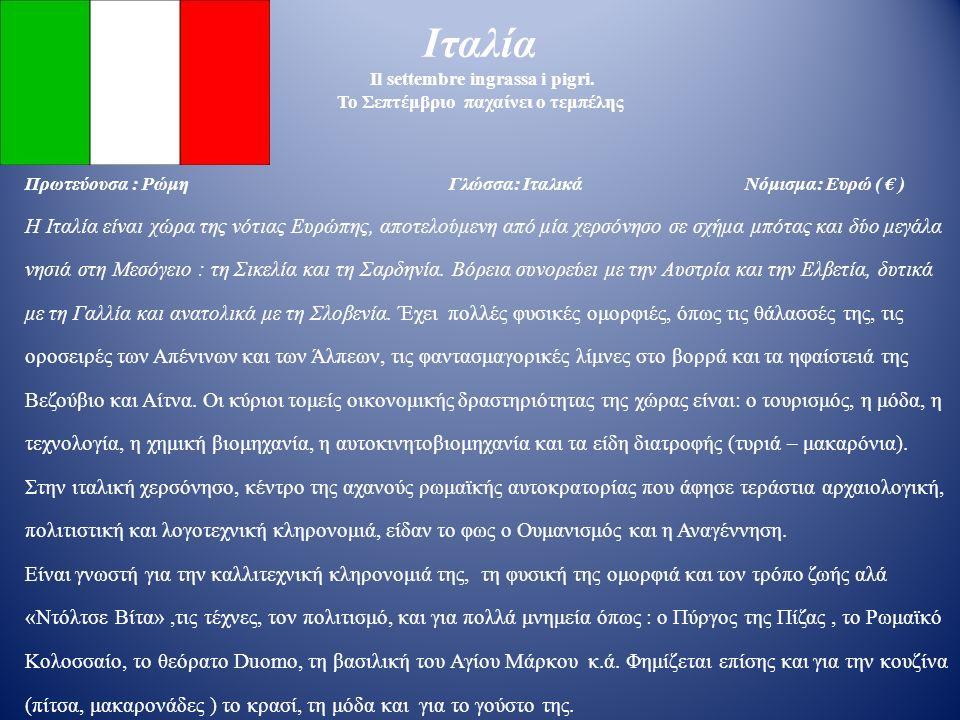 Ιταλία Il settembre ingrassa i pigri.