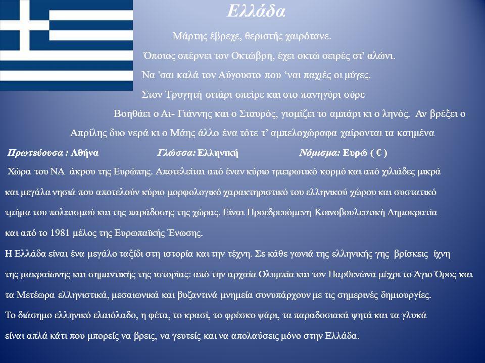 Ελλάδα Μάρτης έβρεχε, θεριστής χαιρότανε. Όποιος σπέρνει τον Οκτώβρη, έχει οκτώ σειρές στ αλώνι.