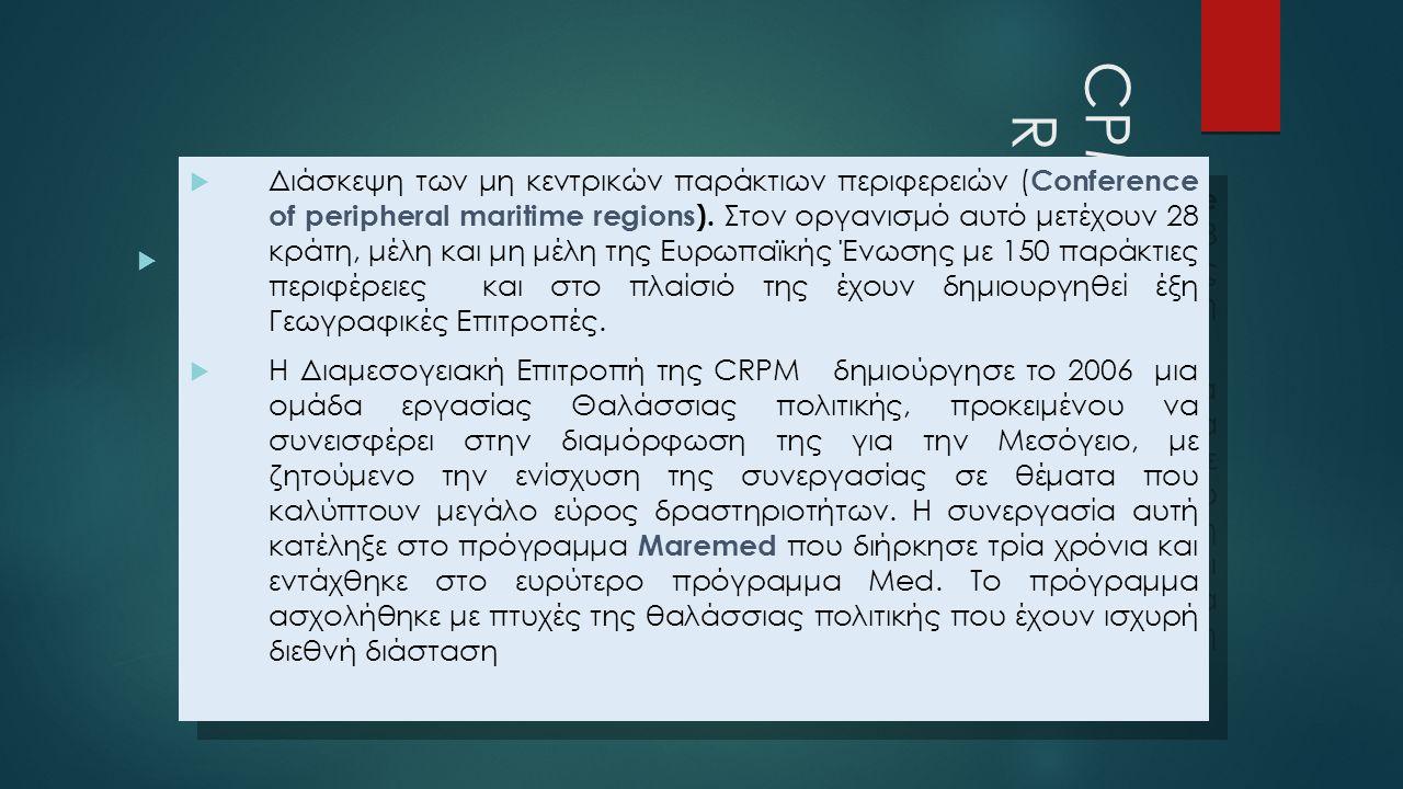  Στυλ υποδείγματος κειμένου Δεύτερου επιπέδου Τρίτου επιπέδου Τέταρτου επιπέδου Πέμπτου επιπέδου CPM R  Διάσκεψη των μη κεντρικών παράκτιων περιφερειών ( Conference of peripheral maritime regions).
