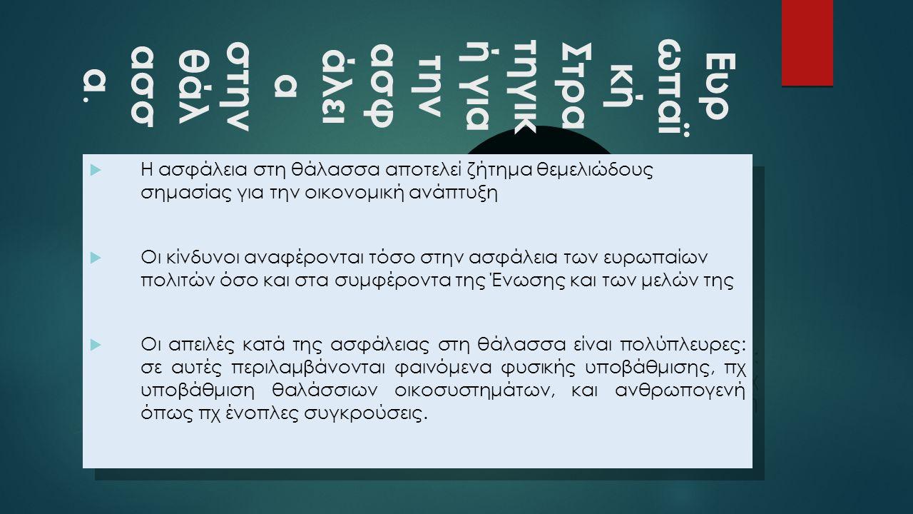  Στυλ υποδείγματος κειμένου Δεύτερου επιπέδου Τρίτου επιπέδου Τέταρτου επιπέδου Πέμπτου επιπέδου Ευρ ωπαϊ κή Στρα τηγικ ή για την ασφ άλει α στην θάλ ασσ α.