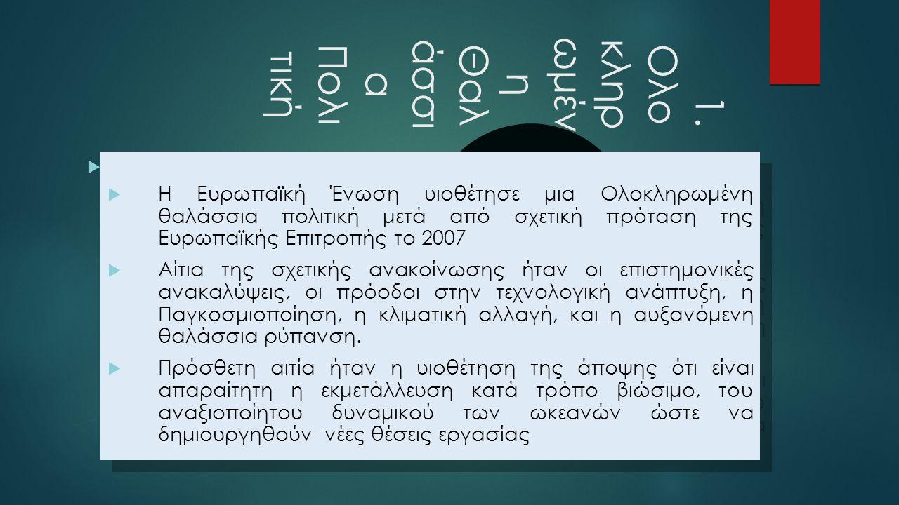  Στυλ υποδείγματος κειμένου Δεύτερου επιπέδου Τρίτου επιπέδου Τέταρτου επιπέδου Πέμπτου επιπέδου 1.