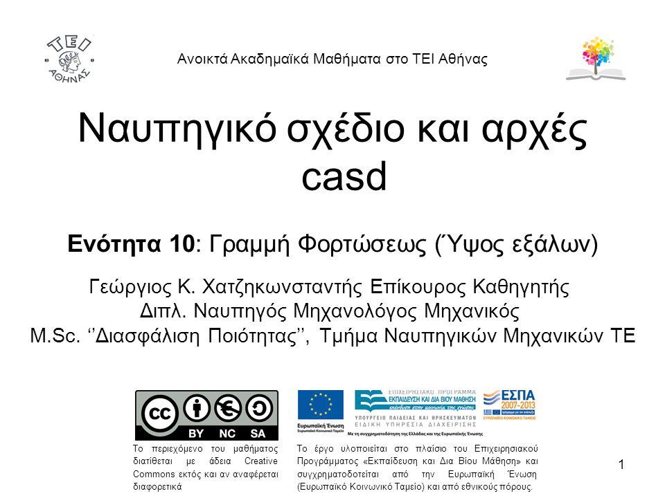 1 Ναυπηγικό σχέδιο και αρχές casd Ενότητα 10: Γραμμή Φορτώσεως (Ύψος εξάλων) Γεώργιος Κ.