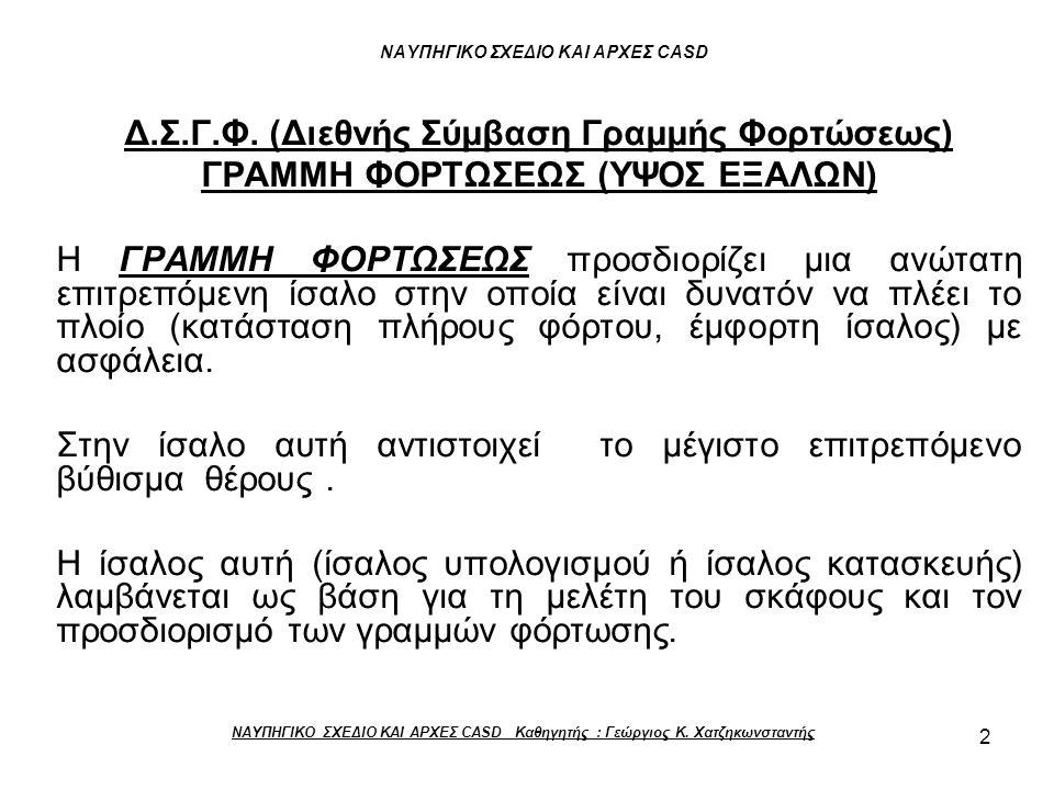 2 ΝΑΥΠΗΓΙΚΟ ΣΧΕΔΙΟ ΚΑΙ ΑΡΧΕΣ CASD Δ.Σ.Γ.Φ.