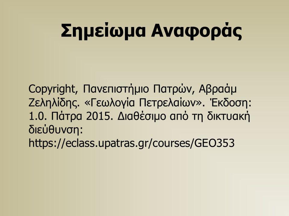 Σημείωμα Αναφοράς Copyright, Πανεπιστήμιο Πατρών, Αβραάμ Ζεληλίδης. «Γεωλογία Πετρελαίων». Έκδοση: 1.0. Πάτρα 2015. Διαθέσιμο από τη δικτυακή διεύθυνσ