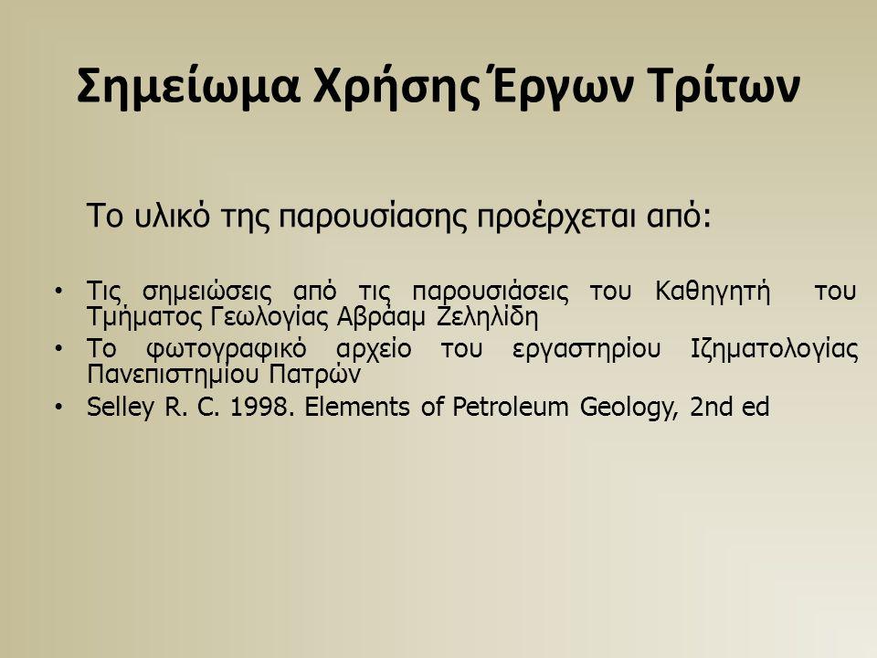Σημείωμα Χρήσης Έργων Τρίτων Το υλικό της παρουσίασης προέρχεται από: Τις σημειώσεις από τις παρουσιάσεις του Καθηγητή του Τμήματος Γεωλογίας Αβράαμ Ζ
