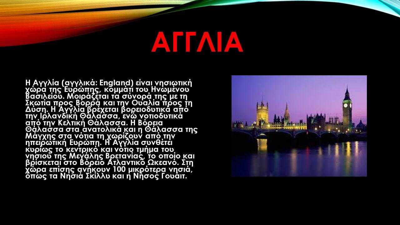 Η Αγγλία (αγγλικά: England) είναι νησιωτική χώρα της Ευρώπης, κομμάτι του Ηνωμένου Βασιλείου.