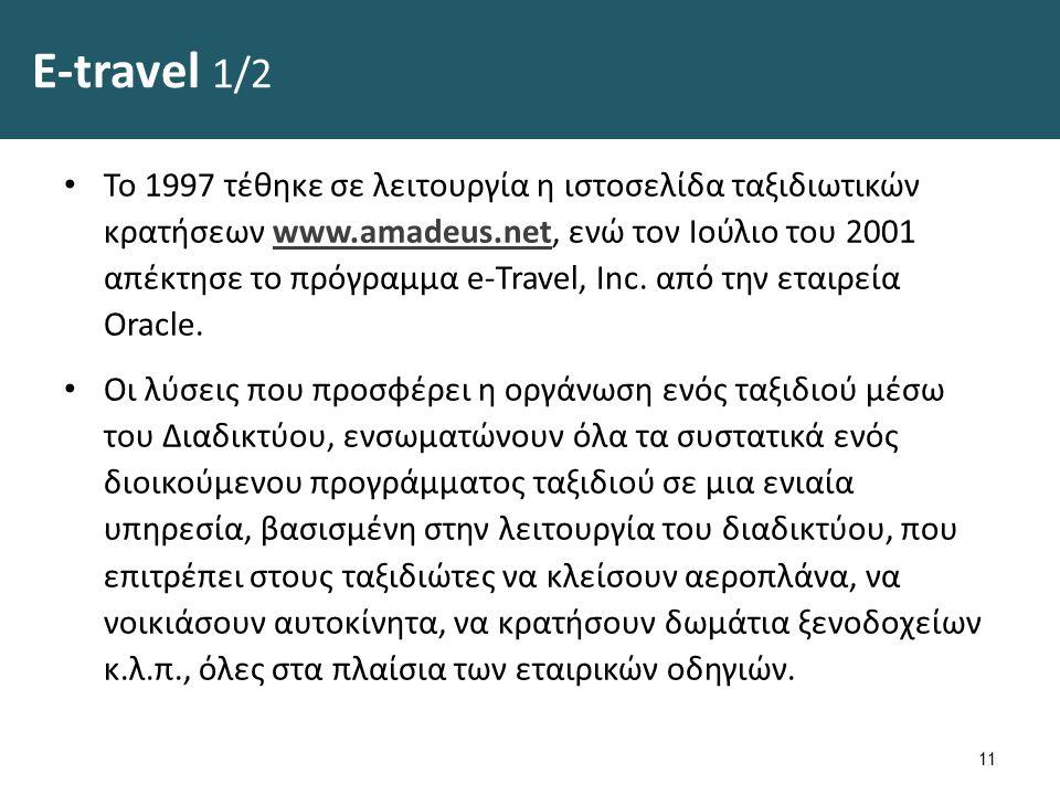 E-travel 1/2 Το 1997 τέθηκε σε λειτουργία η ιστοσελίδα ταξιδιωτικών κρατήσεων www.amadeus.net, ενώ τον Ιούλιο του 2001 απέκτησε το πρόγραμμα e-Travel, Inc.