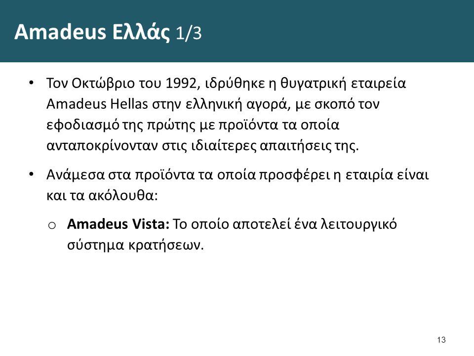 Amadeus Ελλάς 1/3 Τον Οκτώβριο του 1992, ιδρύθηκε η θυγατρική εταιρεία Amadeus Hellas στην ελληνική αγορά, µε σκοπό τον εφοδιασμό της πρώτης µε προϊόντα τα οποία ανταποκρίνονταν στις ιδιαίτερες απαιτήσεις της.