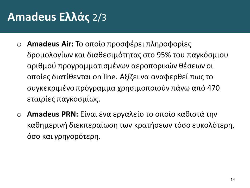Amadeus Ελλάς 2/3 o Amadeus Air: Το οποίο προσφέρει πληροφορίες δρομολογίων και διαθεσιμότητας στο 95% του παγκόσμιου αριθμού προγραμματισμένων αεροπορικών θέσεων οι οποίες διατίθενται on line.