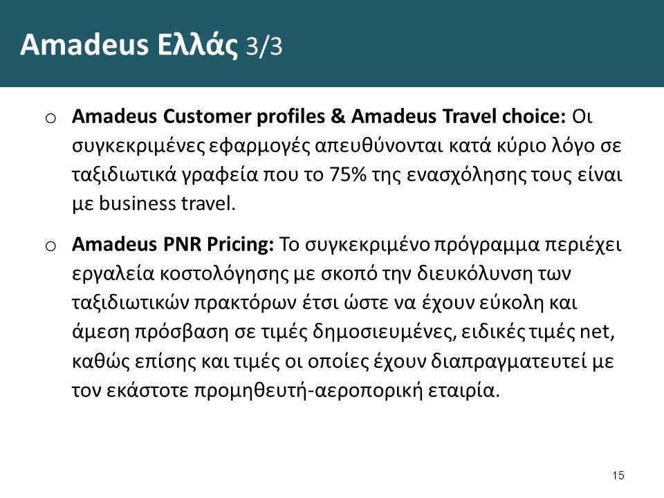 Amadeus Ελλάς 3/3 o Amadeus Customer profiles & Amadeus Travel choice: Οι συγκεκριμένες εφαρμογές απευθύνονται κατά κύριο λόγο σε ταξιδιωτικά γραφεία που το 75% της ενασχόλησης τους είναι με business travel.